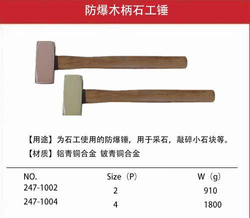 防爆木柄石工锤规格