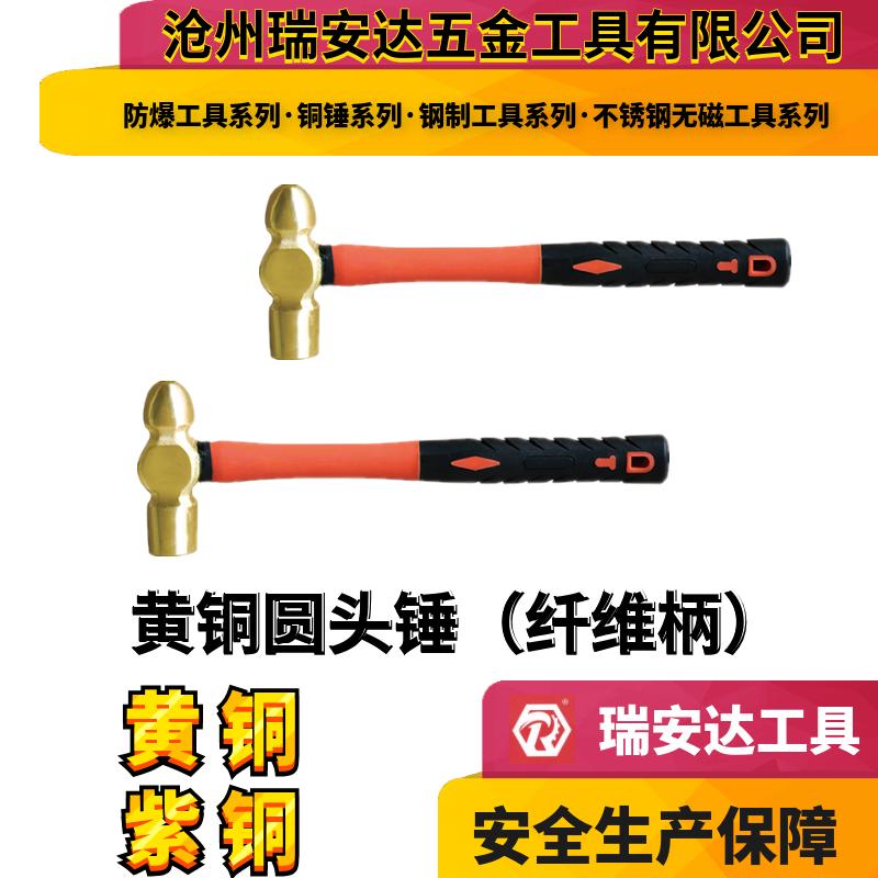 黄铜圆头锤