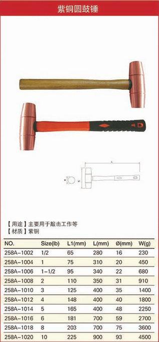 紫铜圆鼓锤规格