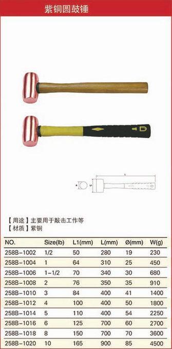 黄铜圆鼓锤规格