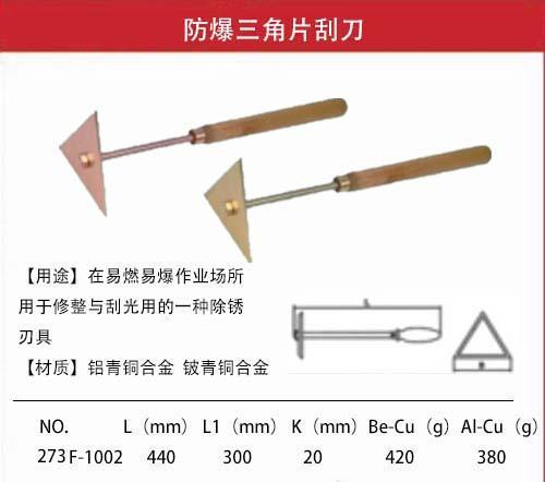 防爆三角片刮刀规格
