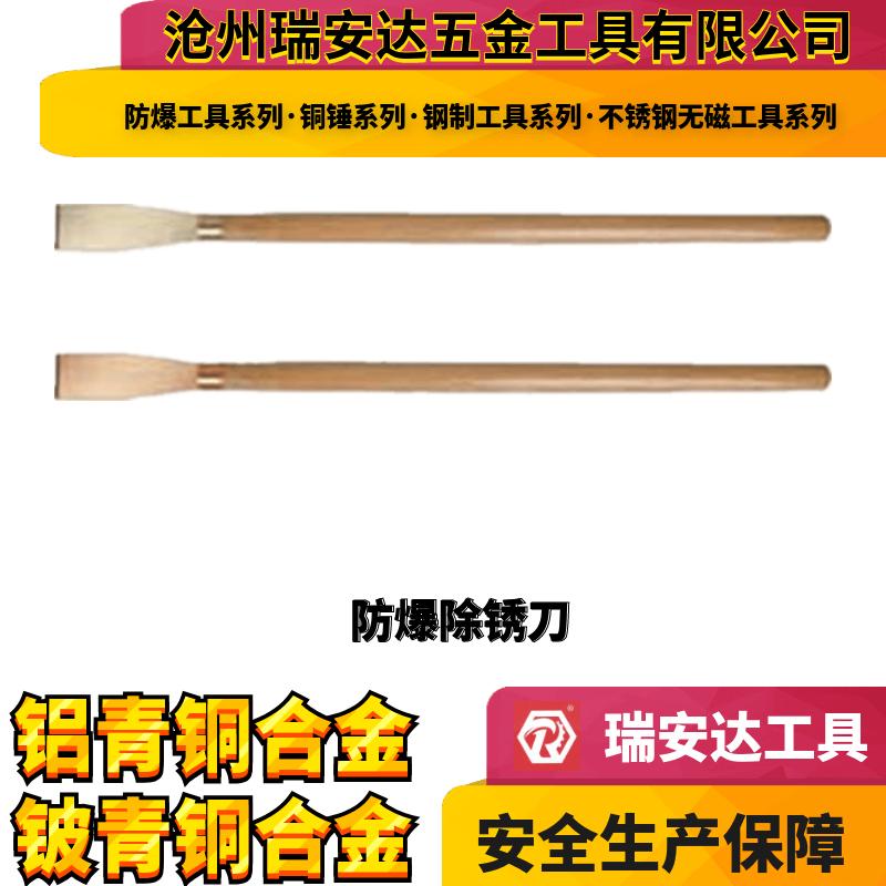 防爆除锈刀