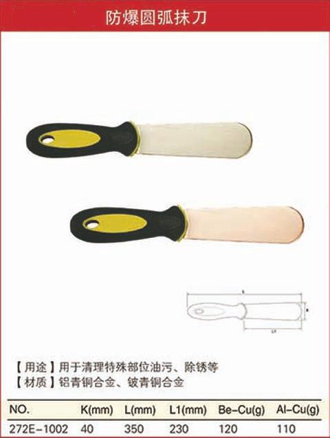 防爆圆弧抹刀规格