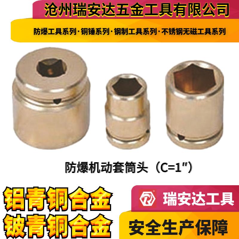防爆机动套筒头(C=1″)