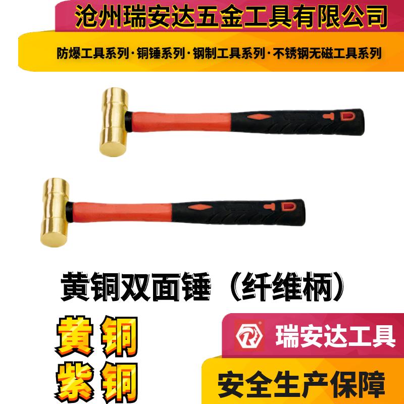 黄铜双面锤
