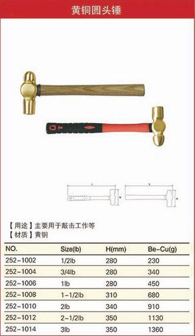 黄铜圆头锤规格