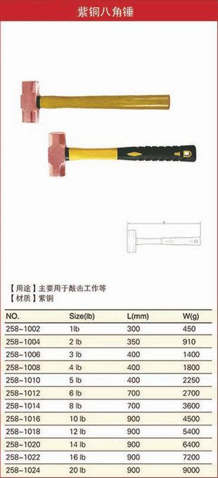 紫铜八角锤规格