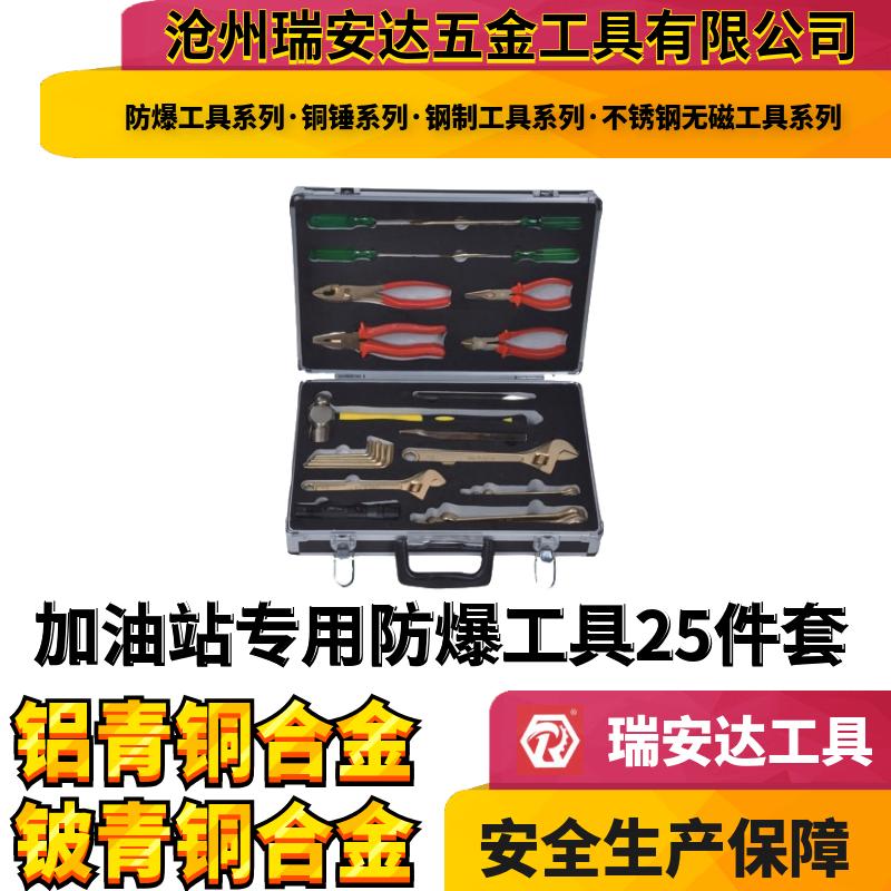 加油站专用防爆工具25件套