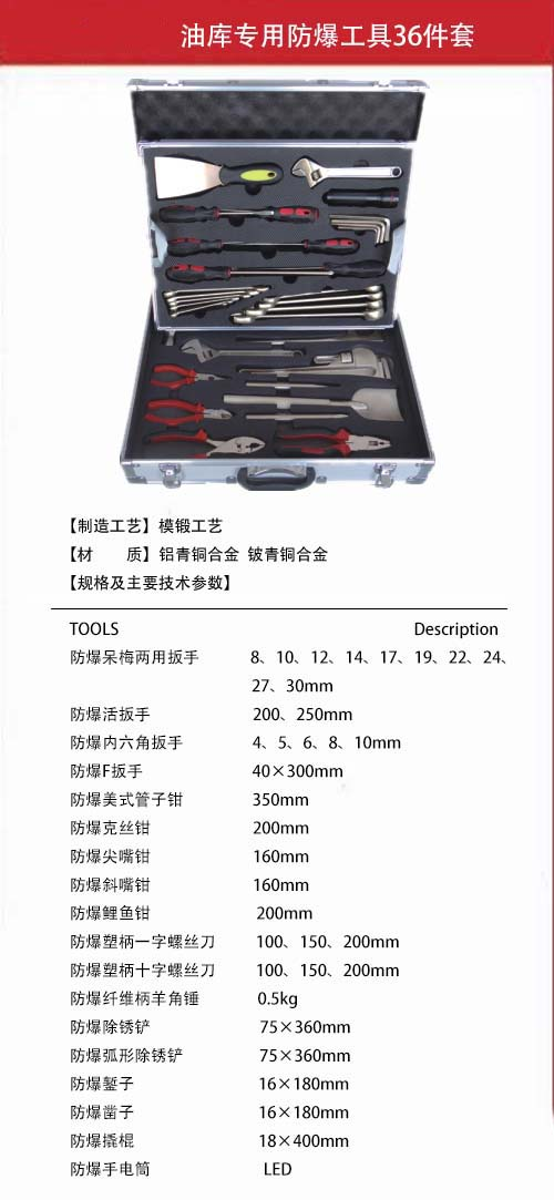 油库专用防爆工具36件套规格