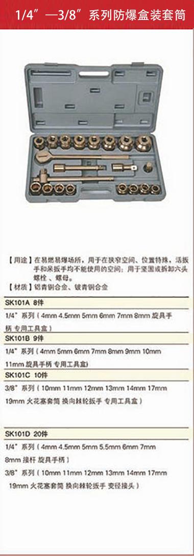 1/4-3/8 系列防爆盒装套筒